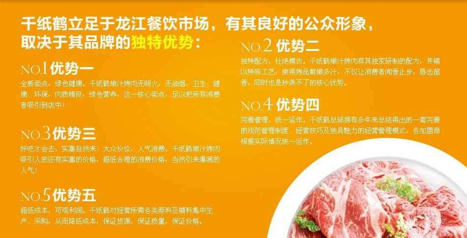 千纸鹤烤肉加盟_千纸鹤烧烤加盟