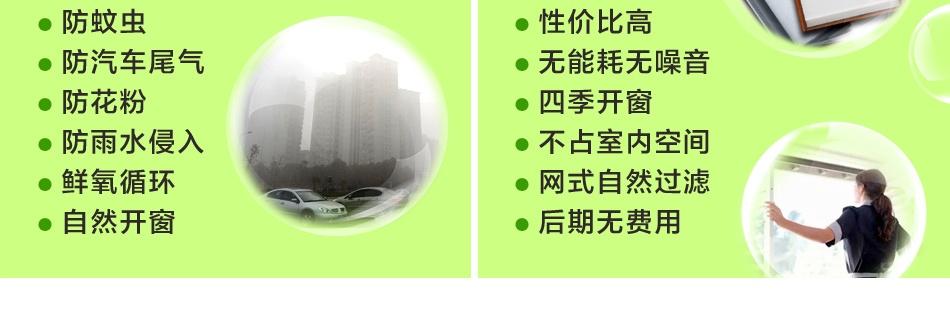 窗户口罩——十大功效和十大优势