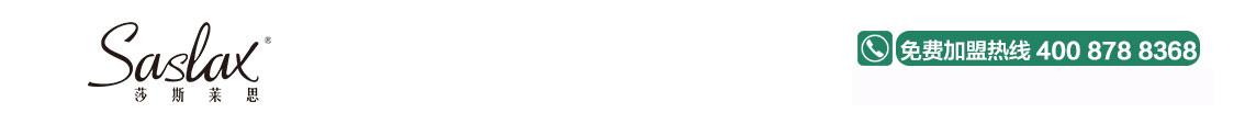莎斯萊思logo
