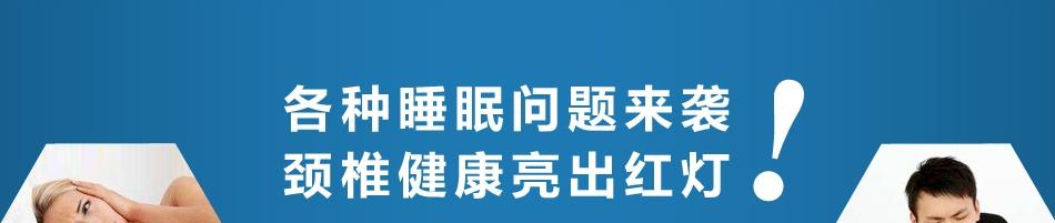 尚合元睡眠体验店——各种睡眠问题