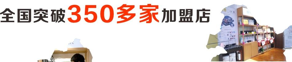 尚合元睡眠体验店——全国加盟店