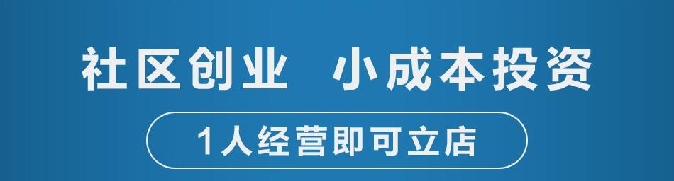 尚合元睡眠体验店——加盟优势
