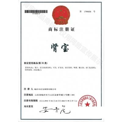 <b></b>商标注册证2<i></i>