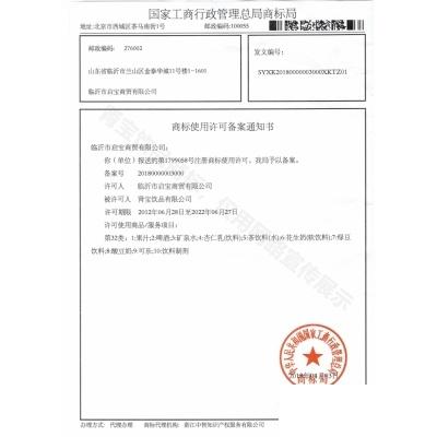 <b></b>商标使用许可备案通知书<i></i>