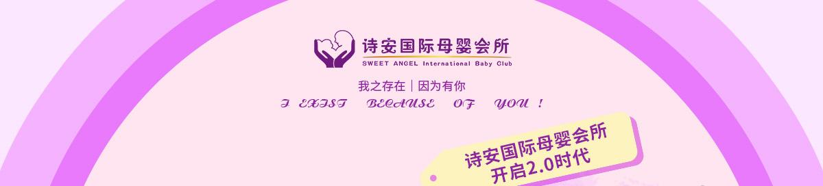 詩安國際月子中心--全產業鏈智能化母嬰時代