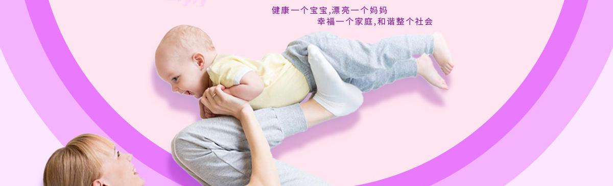 诗安国际月子中心--健康一个宝宝,漂亮一个妈妈幸福一个家庭,和谐整个社会