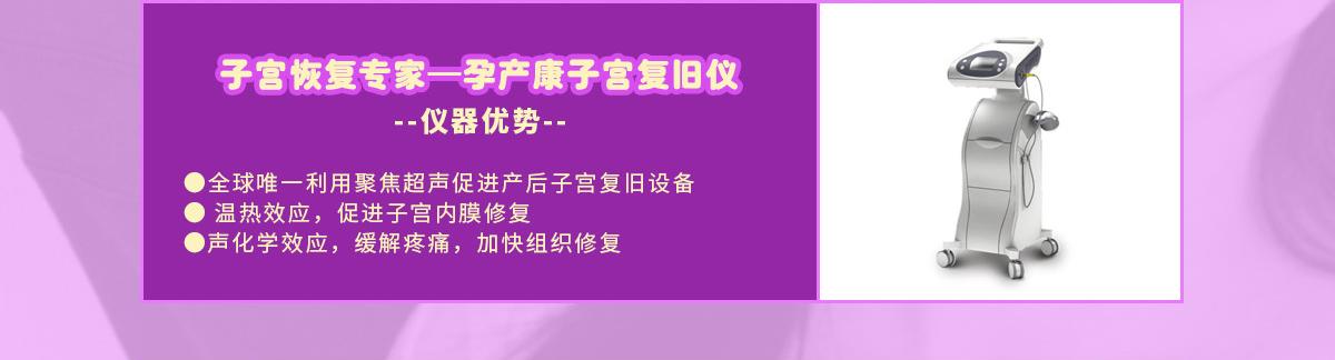 詩安國際月子中心--子宮恢復—孕產康子宮復舊儀