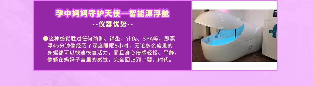 诗安国际月子中心--孕中妈妈守护天使—智能漂浮舱