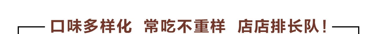 士林公子卤肉饭——产品展示