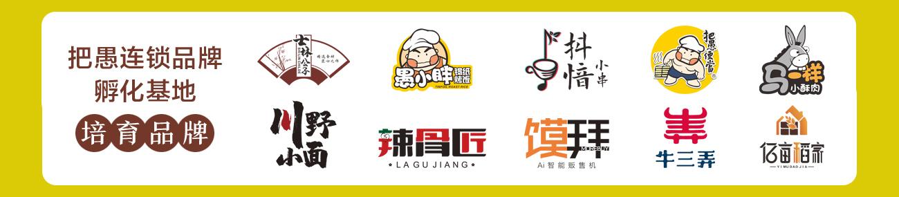 士林公子卤肉饭——旗下品牌
