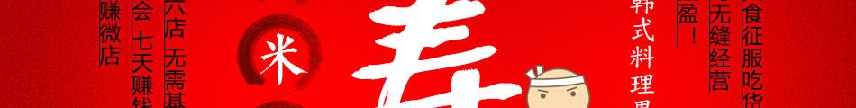 食米司寿司加盟千元投资起步小投资