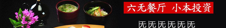 食米司寿司加盟早中晚全天大众价位店店