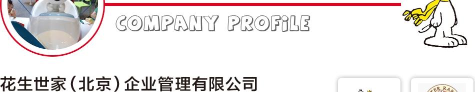 史努比烘培——公司介绍
