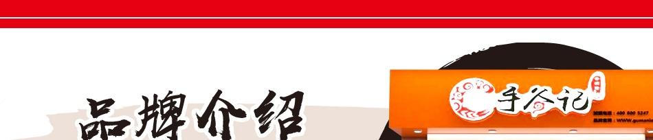 手谷记——品牌介绍