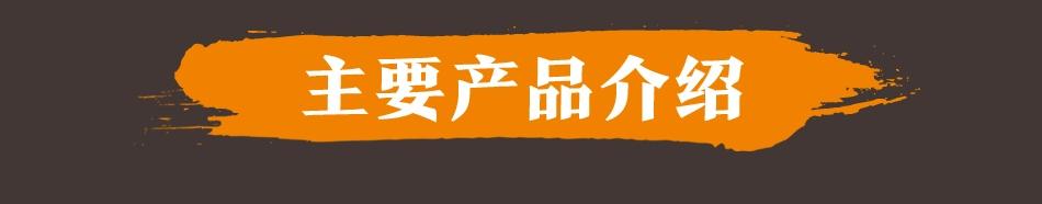 手谷记——主要产品介绍