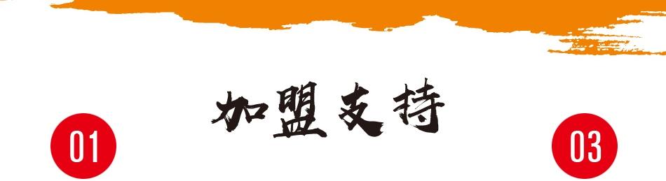 手谷记——加盟支持