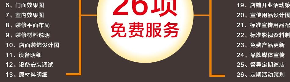 手谷记——26项免费服务