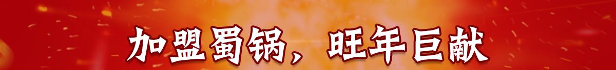 蜀鍋串加盟