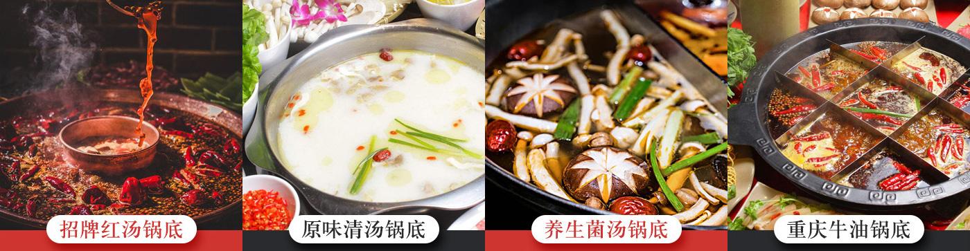 蜀味将火锅--健康品质 食客放心畅吃