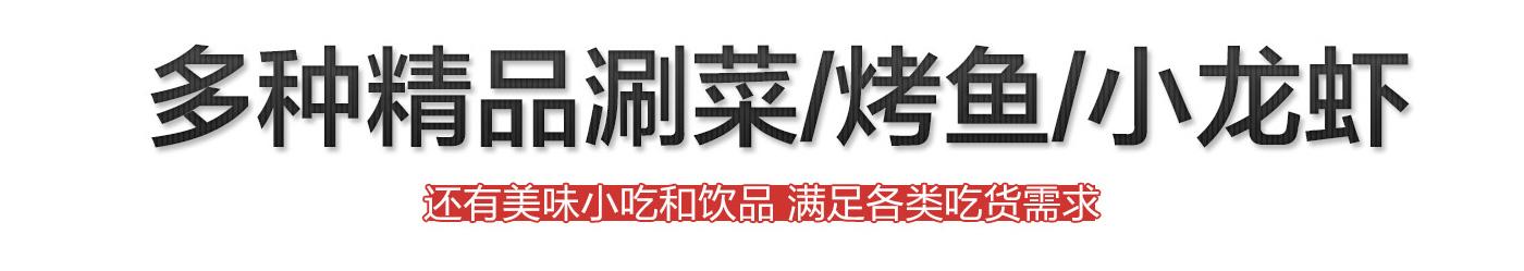 蜀味将火锅--秘制锅底丨口感独特丨品类丰富丨适应性广丨菜品多样化