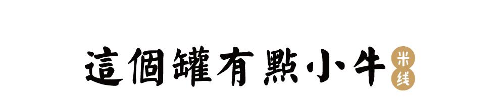 小牛罐马来风味米线——品牌介绍