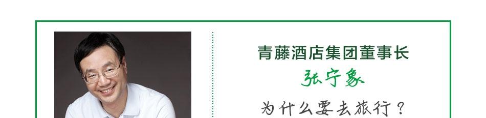 四季青藤酒店——董事长介绍
