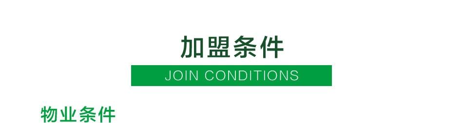 四季青藤酒店——加盟条件
