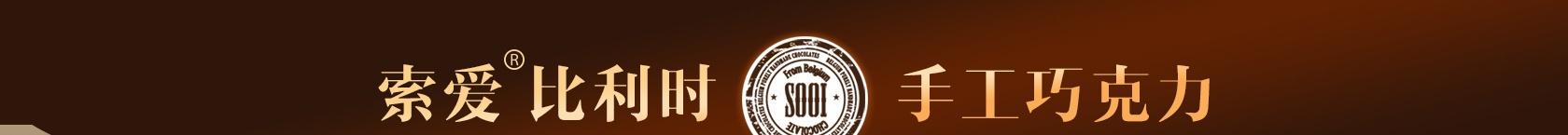 索爱比利时手工巧克力加盟