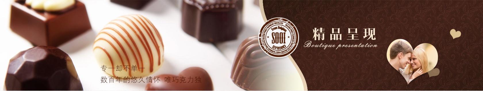 索爱巧克力,精品呈现