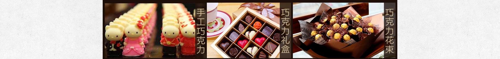 手工巧克力,巧克力礼盒,巧克力花束