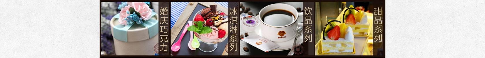 婚庆巧克力,冰淇淋系列,饮品系列,甜品系列