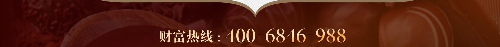 索爱比利时手工巧克力加盟;财富热线:400-6846-988