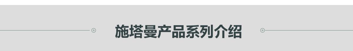 施塔曼鋁包木門窗_產品系列