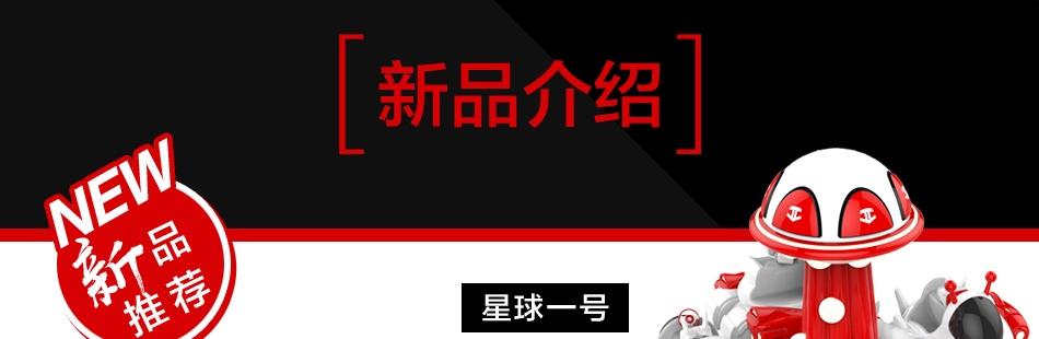 超级队长——新品介绍