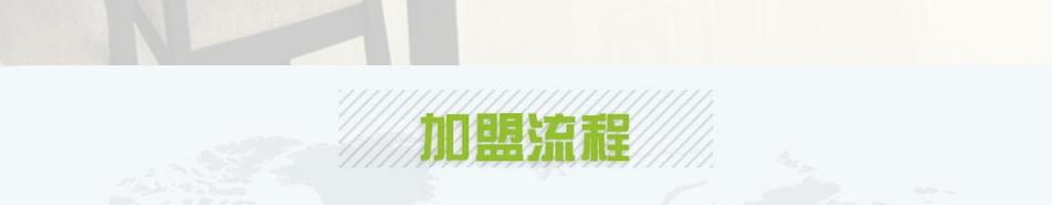 泰维峰家政_加盟流程