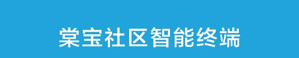 棠宝社区智能终端——品牌说明