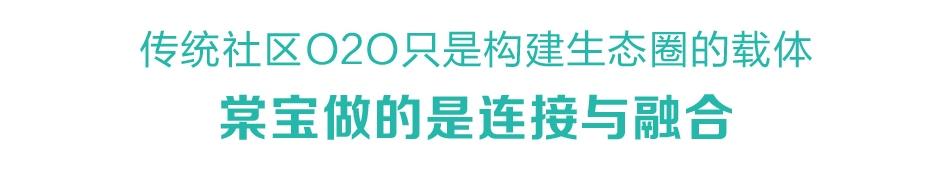 棠宝社区智能终端——品牌优势