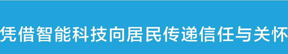 棠宝社区智能终端——企业愿景