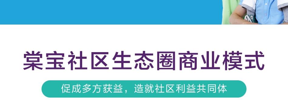 棠宝社区智能终端——商业模式