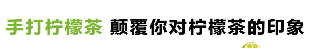 挞柠手工柠檬茶——品牌特色