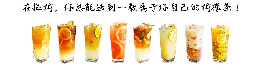 挞柠手工柠檬茶——产品展示