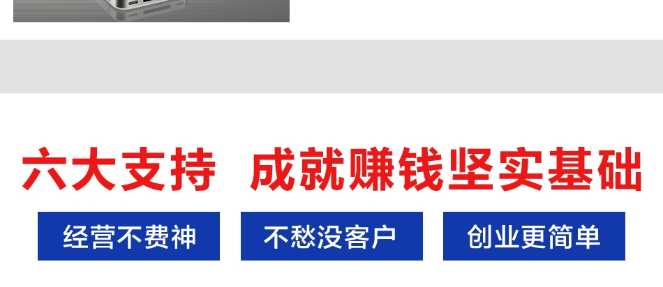 腾渤联合控股——六大支持