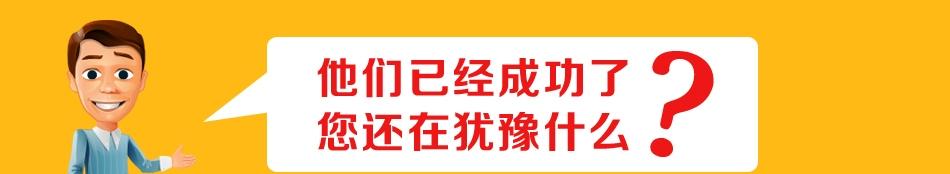 腾渤联合控股——加盟店铺