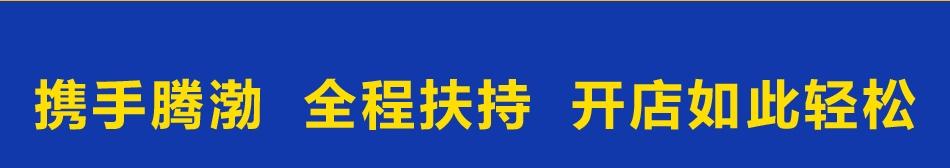 腾渤联合控股——加盟流程