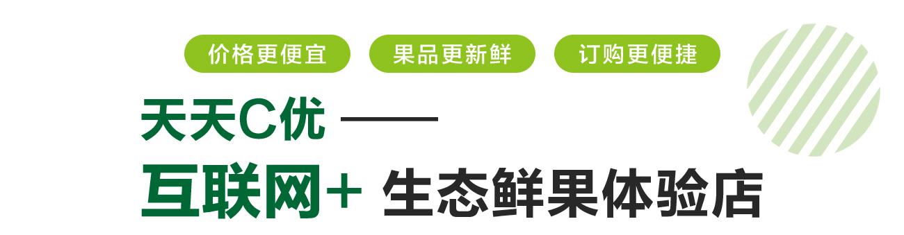 天天C優生態鮮果體驗店_項目優勢