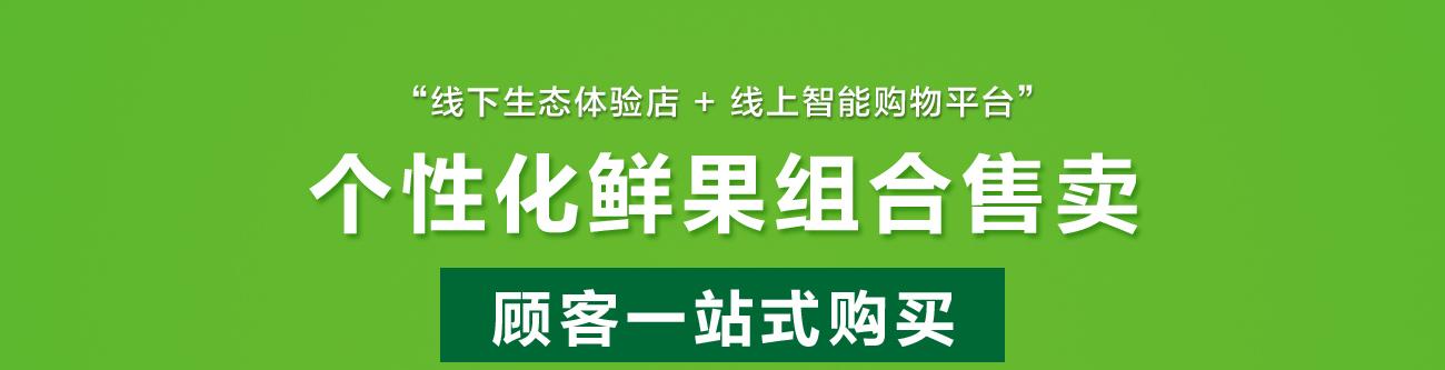 天天C优生态鲜果体验店_产品分类