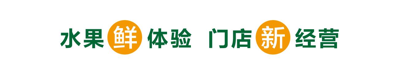天天C优生态鲜果体验店_新模式