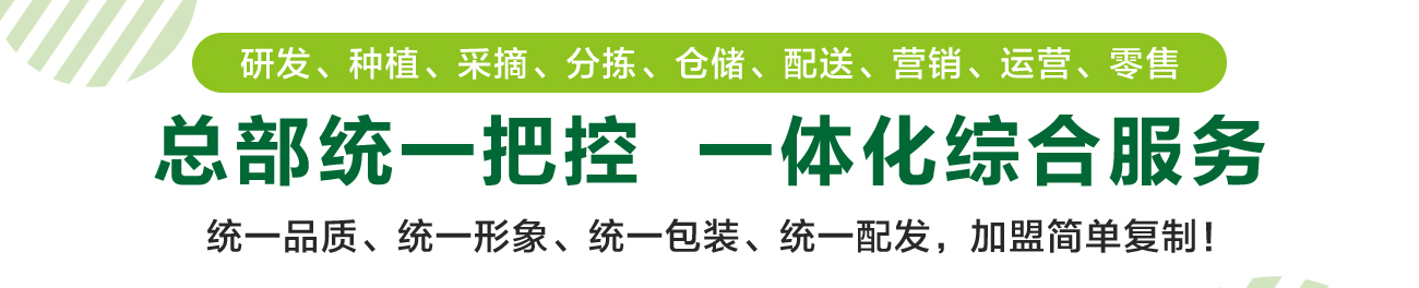 天天C優生態鮮果體驗店_品牌優勢