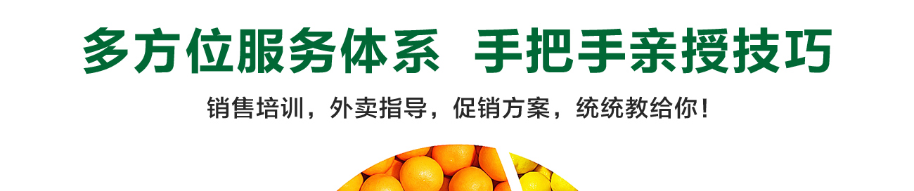 天天C优生态鲜果体验店_多方位服务