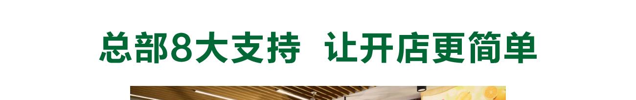天天C优生态鲜果体验店_开店支持